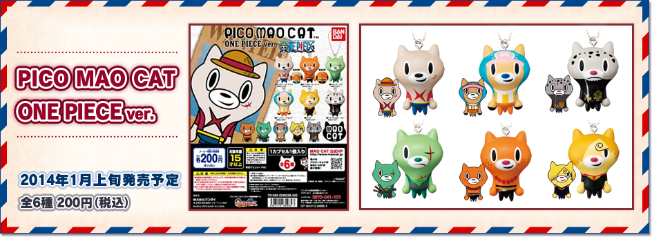 PICO MAO CAT ONE PIECEver. 2014年1月発売予定